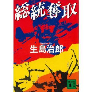 総統奪取 電子書籍版 / 生島治郎|ebookjapan