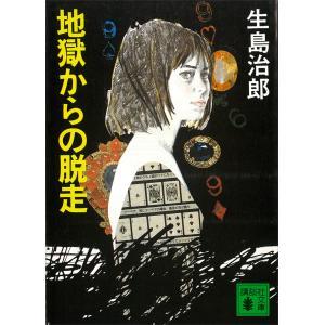 地獄からの脱走 電子書籍版 / 生島治郎|ebookjapan
