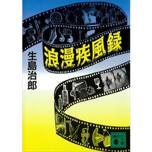 浪漫疾風録 電子書籍版 / 生島治郎|ebookjapan