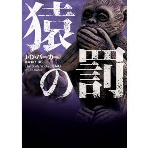 猿の罰 電子書籍版 / J・D・バーカー/富永和子|ebookjapan