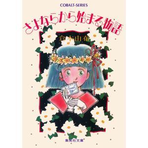 さよならから始まる物語 電子書籍版 / 倉本由布 ebookjapan