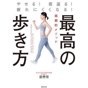 最高の歩き方 やせる!若返る!疲れにくくなる! 電子書籍版 / 能勢博|ebookjapan
