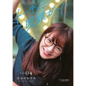 【初回50%OFFクーポン】トーキョー眼鏡ガール vol.04 電子書籍版 / 森一生/長谷川かすみ|ebookjapan