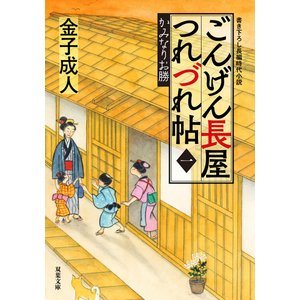 ごんげん長屋つれづれ帖 : 1 かみなりお勝 電子書籍版 / 著者:金子成人