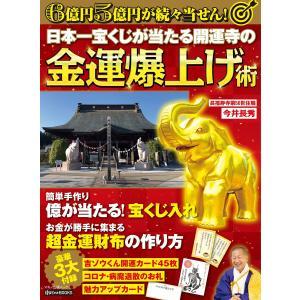 日本一宝くじが当たる開運寺の金運爆上げ術 電子書籍版 / 著:今井長秀|ebookjapan