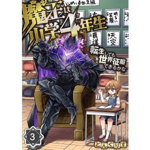 魔王は小学4年生〜転生しても世界征服できるかな〜(3) 電子書籍版 / どんぐりす|ebookjapan