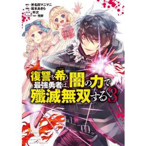 【初回50%OFFクーポン】復讐を希う最強勇者は、闇の力で殲滅無双する (3) 電子書籍版 ebookjapan
