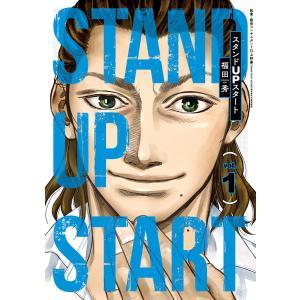 スタンドUPスタート (1) 電子書籍版 / 著者:福田秀 起業・経営コンサルタント:上野豪