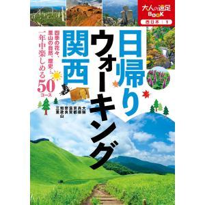 日帰りウォーキング 関西(2021年版) 電子書籍版 / 編:JTBパブリッシング