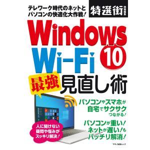 Windows10 Wi-Fi 最強見直し術 電子書籍版 / 編集:特選街特別編集