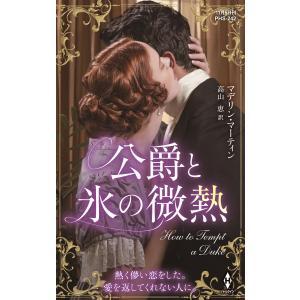 公爵と氷の微熱 電子書籍版 / マデリン・マーティン/高山 恵|ebookjapan