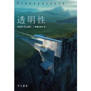 【初回50%OFFクーポン】透明性 電子書籍版 / マルク・デュガン/中島 さおり ebookjapan