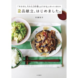 2品献立、はじめました。〜「そろそろ、ちゃんと料理しようかな」と思ったら読む本 電子書籍版 / 市瀬悦子|ebookjapan