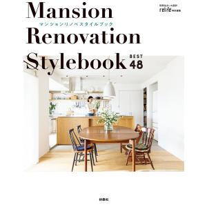 マンションリノベ スタイルブック ベスト48 電子書籍版 / 住まいの設計編集部|ebookjapan