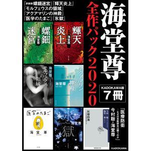 海堂尊全作パック2020【KADOKAWA版7冊】 電子書籍版 / 著者:海堂尊 著者:今村聡|ebookjapan