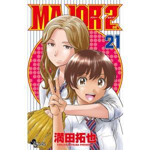MAJOR 2nd (21) 電子書籍版 / 満田拓也|ebookjapan