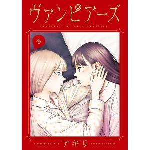 ヴァンピアーズ (4) 電子書籍版 / アキリ|ebookjapan