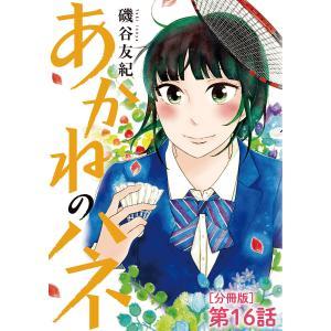 あかねのハネ【単話】 (16) 電子書籍版 / 磯谷友紀|ebookjapan
