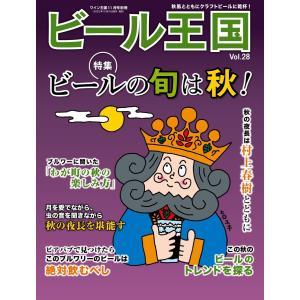 ワイン王国別冊 ビール王国 Vol.28 電子書籍版 / ワイン王国別冊 ビール王国編集部|ebookjapan