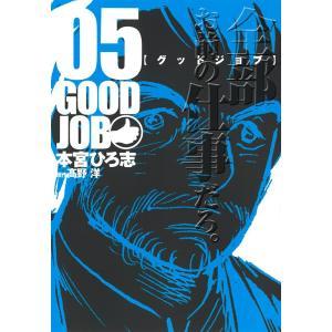 GOODJOB【グッドジョブ】 (5) 電子書籍版 / 本宮ひろ志/高野洋|ebookjapan