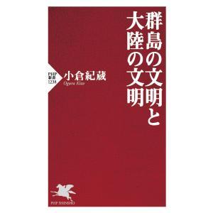 群島の文明と大陸の文明 電子書籍版 / 小倉紀蔵 ebookjapan