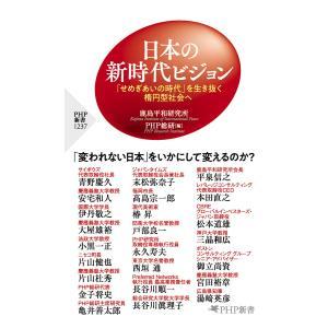 日本の新時代ビジョン 電子書籍版 / 鹿島平和研究所/PHP総研|ebookjapan