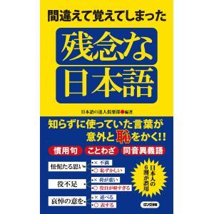 【初回50%OFFクーポン】間違えて覚えてしまった 残念な日本語(KKロングセラーズ) 電子書籍版 / 日本語の達人倶楽部 ebookjapan