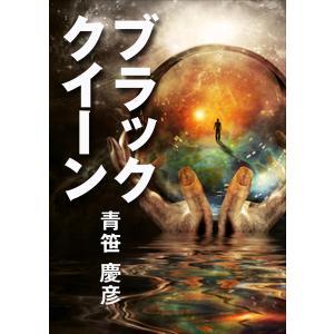 ブラッククイーン 電子書籍版 / 青笹慶彦|ebookjapan