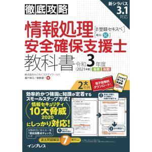 【初回50%OFFクーポン】徹底攻略 情報処理安全確保支援士教科書 令和3年度 電子書籍版|ebookjapan