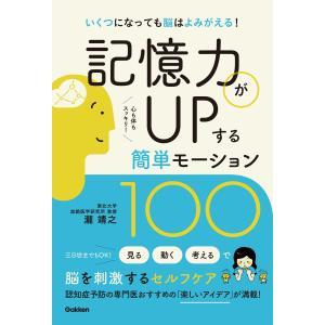 【初回50%OFFクーポン】記憶力がUPする簡単モーション100 電子書籍版 / 瀧靖之|ebookjapan