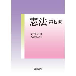 憲法 第七版 電子書籍版 / 芦部信喜/高橋和之|ebookjapan