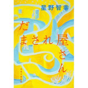 だまされ屋さん 電子書籍版 / 星野智幸 著|ebookjapan