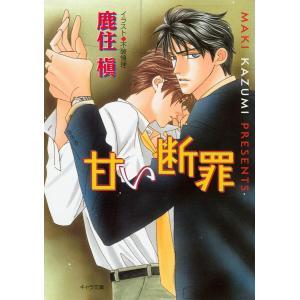 甘い断罪 電子書籍版 / 鹿住槇|ebookjapan