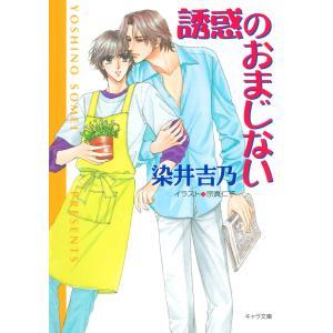 誘惑のおまじない 嘘つきの恋(3) 電子書籍版 / 染井吉乃|ebookjapan