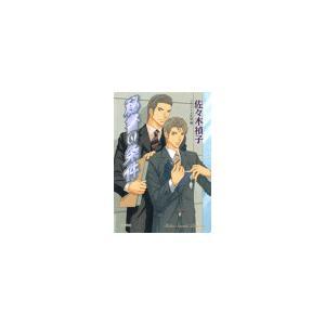 秘書の条件 電子書籍版 / 佐々木禎子|ebookjapan