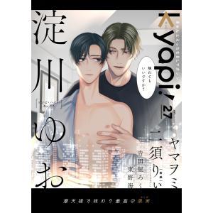 kyapi! vol.27 電子書籍版 / 花音編集部|ebookjapan