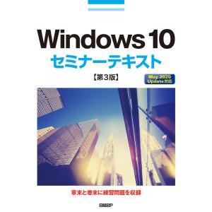 Windows 10セミナーテキスト 第3版 電子書籍版 / 著:土岐順子