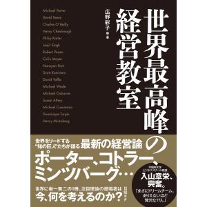 世界最高峰の経営教室 電子書籍版 / 編著:広野彩子