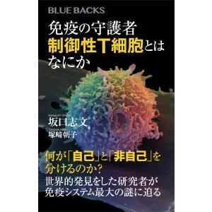 免疫の守護者 制御性T細胞とはなにか 電子書籍版 / 坂口志文 塚崎朝子