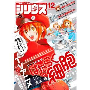 月刊少年シリウス 2020年12月号 [2020年10月26日発売] 電子書籍版|ebookjapan