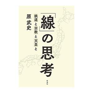 「線」の思考―鉄道と宗教と天皇と― 電子書籍版 / 原武史
