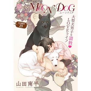 花ゆめAi 恋するMOON DOG story21 電子書籍版 / 山田南平|ebookjapan