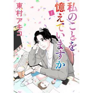 【初回50%OFFクーポン】私のことを憶えていますか (1) 電子書籍版 / 東村アキコ|ebookjapan