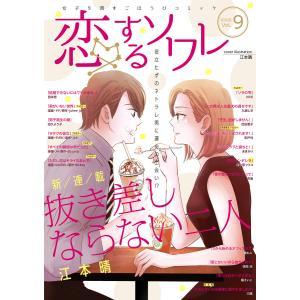 恋するソワレ 2020年 Vol.9 電子書籍版 / ソルマーレ編集部|ebookjapan