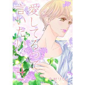 愛してるって、言いたい4巻 電子書籍版 / 今村リリィ|ebookjapan