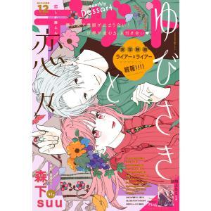 デザート 2020年12月号[2020年10月24日発売] 電子書籍版|ebookjapan
