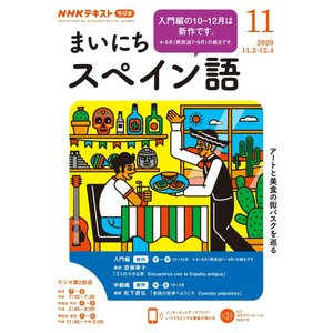 NHKラジオ まいにちスペイン語 2020年11月号 電子書籍版 / NHKラジオ まいにちスペイン語編集部 ebookjapan