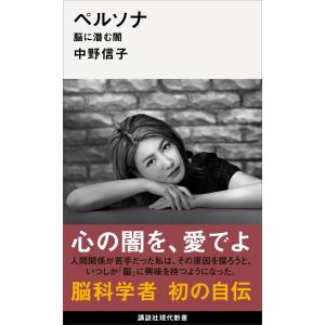ペルソナ 脳に潜む闇 電子書籍版 / 中野信子 ebookjapan