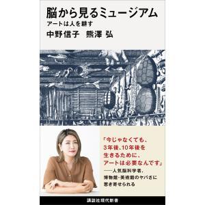 脳から見るミュージアム アートは人を耕す 電子書籍版 / 中野信子 熊澤弘|ebookjapan