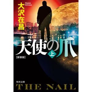 天使の爪 上 新装版 電子書籍版 / 著者:大沢在昌|ebookjapan